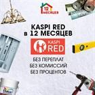 Покупайте с Kaspi RED