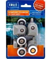 Ролики ERLIT комплектующие в блистере