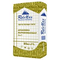 Шпатлевка RELMAX выравнивающая 2 в 1 25 кг.