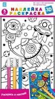 Элемент декоративный ROOM DECOR В космосе раскраска мини 3D LCCPA 01005