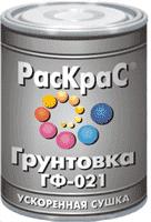Грунт КВИЛ РасКрас ГФ-021 серая 0.9кг